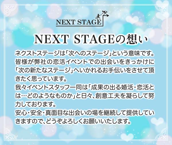 NEXT STAGEの想い