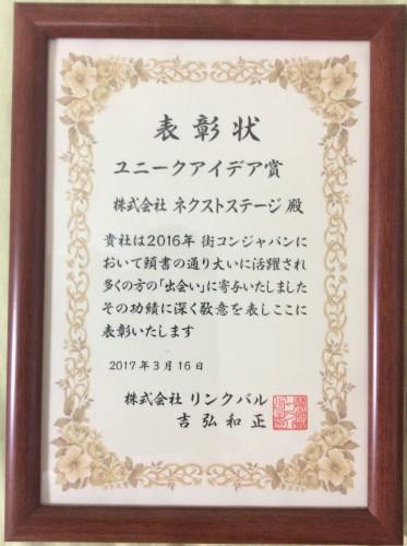 受賞 2017-03-30 18 50 40