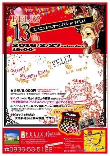 160227feliz carnival