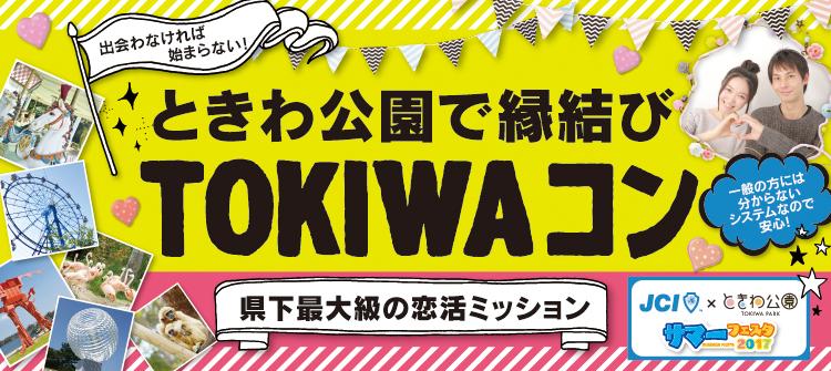 20170826TOKIWA