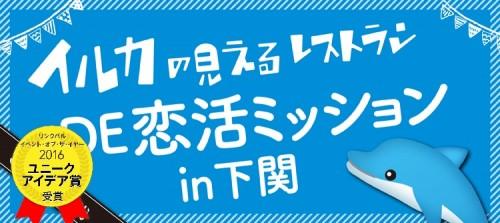 20170909下関イルカ