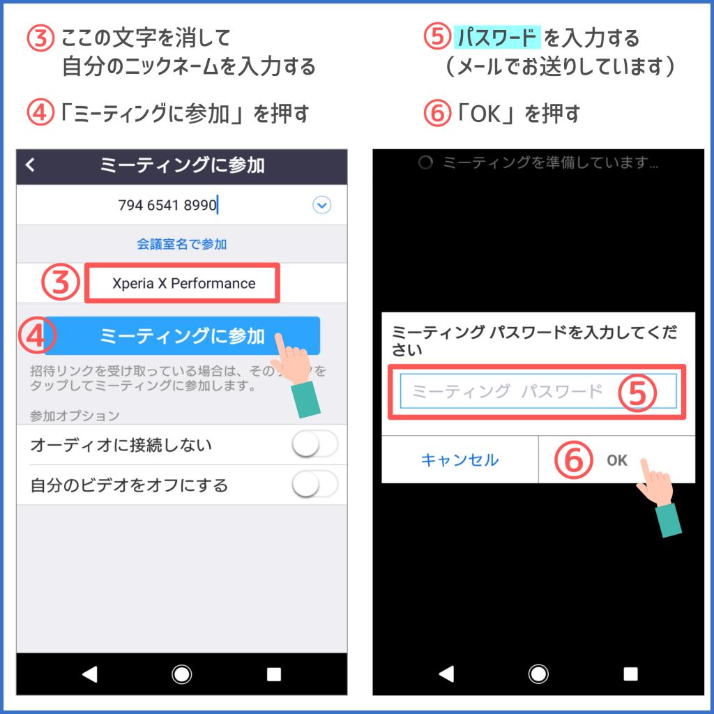 アプリから_23