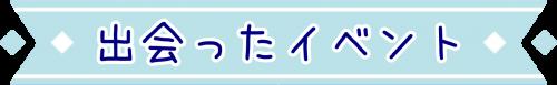イベント_GN