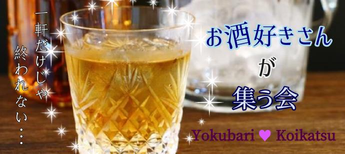 よくばり_酒
