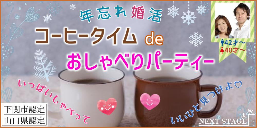 12.29コーヒー