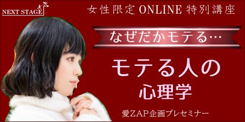 aizap_モテ心理_女