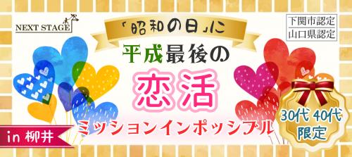 4.29柳井h