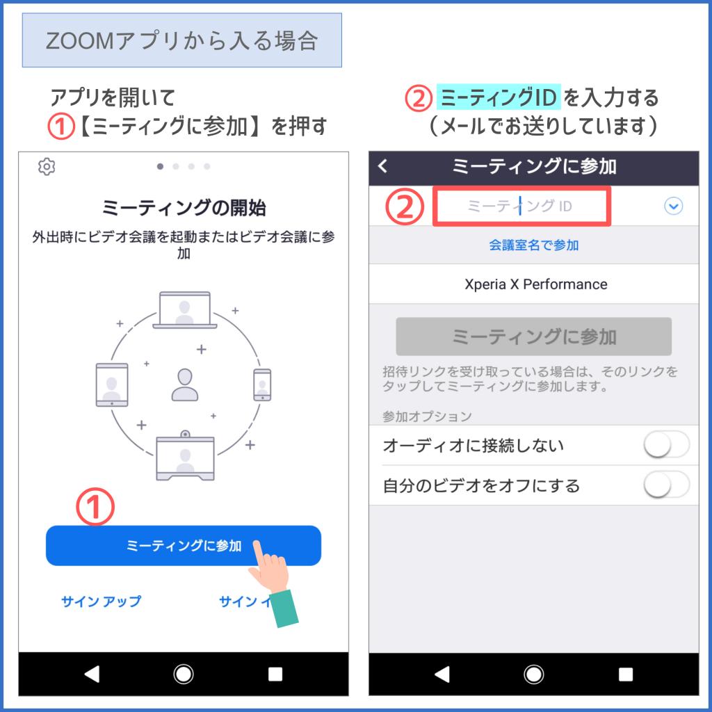 アプリから_12