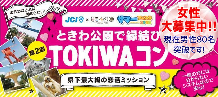 TOKIWA_女性募集