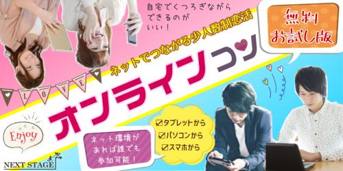 オンライン_ヤング1
