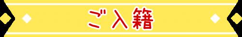 ご入籍_YE
