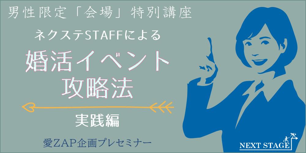 aizap_staff男
