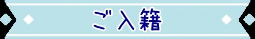 ご入籍_GN