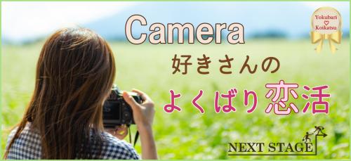 よくばり_カメラ