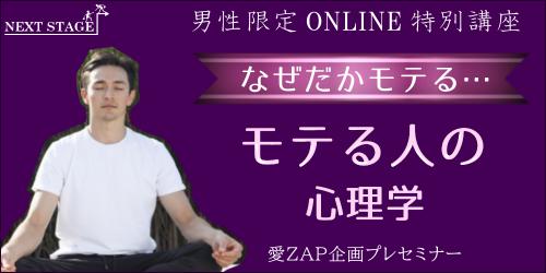 aizap_モテ心理_男