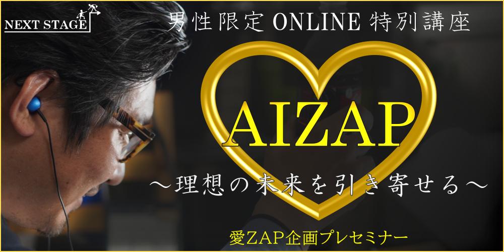 aizap_u