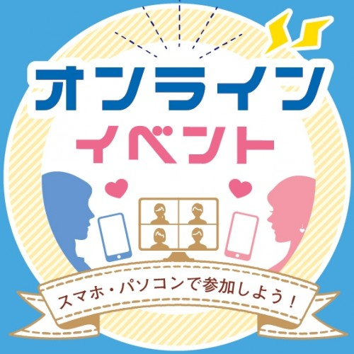 帯ロゴ_オンラインイベント
