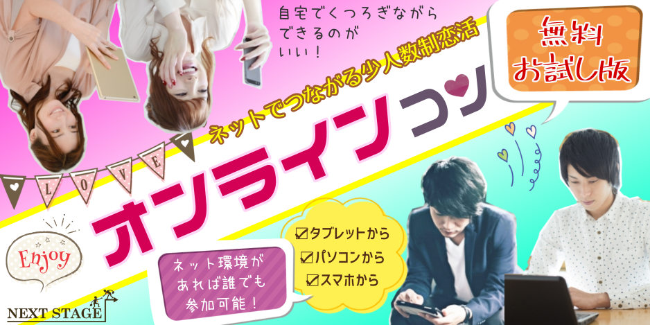 オンライン_ヤング3
