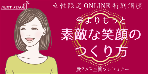 amica_笑顔