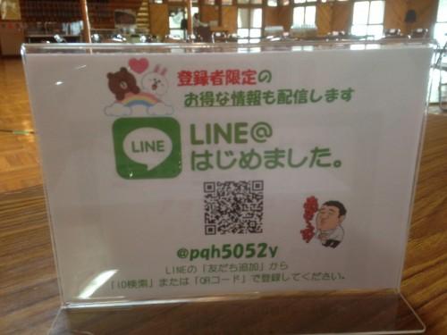 line next stage