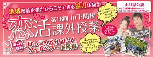 第18弾 恋活課外授業 in下関校