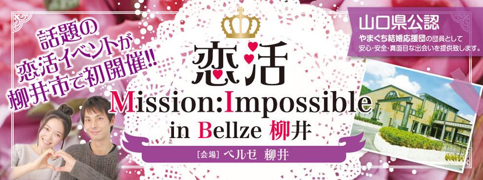 恋活ミッションインポッシブルinベルゼ柳井