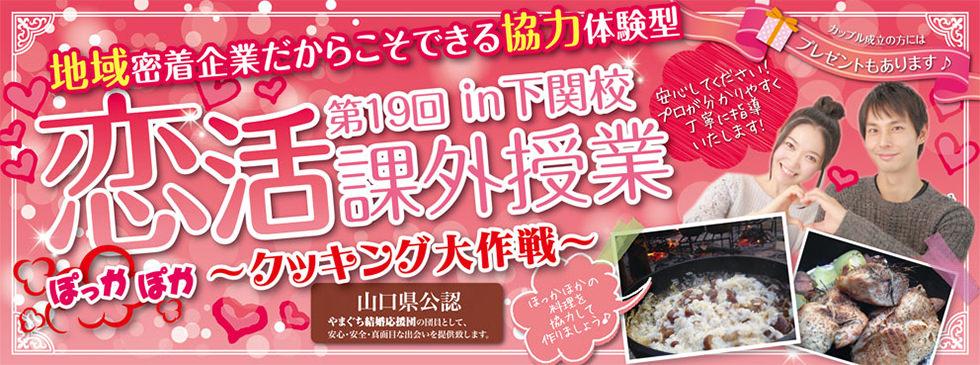 第19弾 恋活課外授業 in下関校